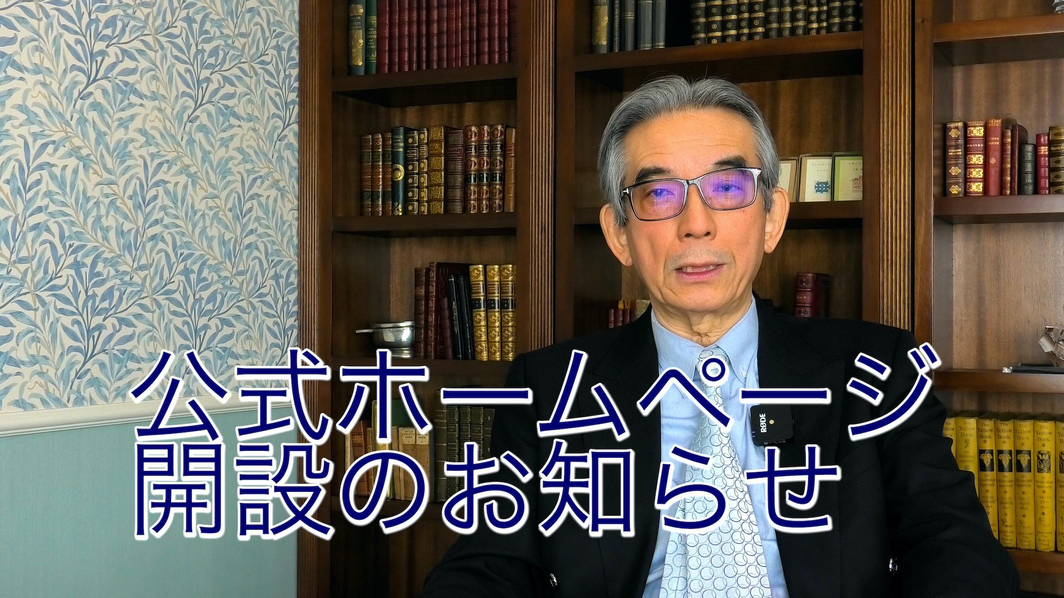 高宮利行公式ホームページ開設のお知らせ | toshitakamiya.com 高宮 ...